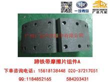 一汽青岛解放CA3223NM蹄铁带摩擦片组件A/3501390-X117-7.5
