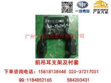 一汽青岛解放CA3223NM前吊耳支架及衬套/2902465-1H