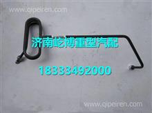 FG9804360815重汽海西豪曼H3空压机打气泵出气钢管总成
