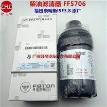 好帝福田康明斯3.8配件柴油滤清器FF5706柴滤芯燃滤芯5262311原厂/FF5706