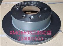 金龙XMQ6603后制动盘刹车盘/224005520