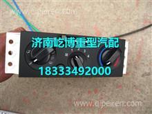 FG1678482001重汽海西豪曼H3暖风机操纵机构/FG1678482001