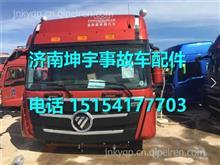 欧曼GTL驾驶室总成 北京欧曼GTL驾驶室总成/欧曼GTL白色高顶驾驶室总成