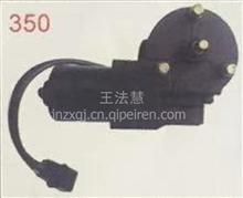 济南重汽配件中心销售德龙雨刷电机/德龙雨刷电机