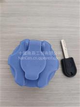 原厂供应东风天龙旗舰尿素箱盖总成附钥匙合件 量大从优/1205530-H0100-HJ