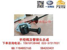 一汽青岛解放CA1081手控阀及管接头总成/3508010-X137W