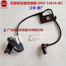 好帝 ABS传感器GN3-14016-BC左前轮轮速传感器 N720 江铃域虎原厂/GN3-14016-BC