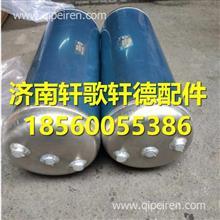 BZ35141200L陕汽轩德X6铝合金贮气筒/BZ35141200L