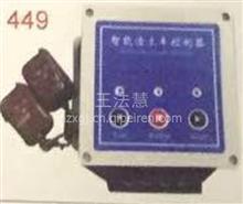 济南重汽配件中心销售渣土车控制器/渣土车控制器