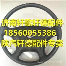 DY3402010-PF6陕汽轩德E9方向盘总成 /DY3402010-PF6