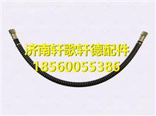 BZ3506A1070 陕汽轩德X6制动软管/BZ3506A1070