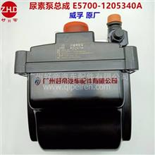 好帝尿素泵计量喷射泵总成E5700-1205340A玉柴发动机威孚力达原厂/E5700-1205340A