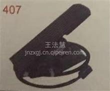 济南重汽配件中心销售陕汽奥龙电子油门踏板/陕汽奥龙电子油门踏板