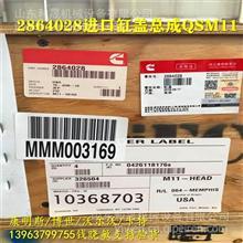 徐工装载机LW900K(cummins)QSM11进口2864028缸盖总成/康明斯总代