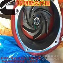 4352354水泵4964058(KTA38)206455水泵接头衬垫价格/康明斯经销商