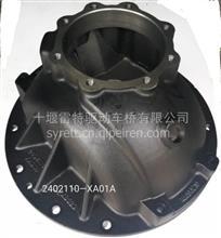 东风商用车原厂减壳2402110-XA01A/2402110-XA01A