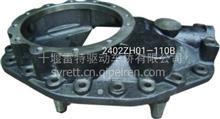 东风商用车原厂减壳2402ZH01-110B/2402ZH01-110B