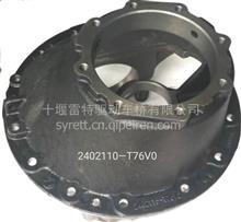 东风商用车原厂减壳2402110-T76V0/2402110-T76V0