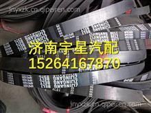 重汽发动机多楔带WG1500130017奔驰欧曼三一大运/WG1500130017
