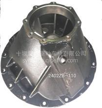 东风商用车原厂减壳2402ZB-110/2402ZB-110