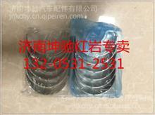 红岩杰狮菲亚特连杆瓦 活塞连杆盖下瓦(绿)/5041726670 FAT5041726670