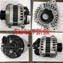 东风天龙X7发电机东风电器天运电器电喷后处理/3701010-E4200