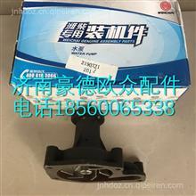 2190721潍柴WP2.7电喷发动机冷却水循环水泵