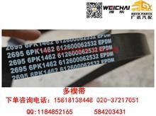 潍柴动力WP12多楔带/612600062532