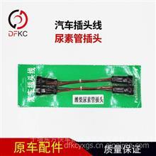 汽车插头线潍柴尿素管插头带连接线SCR后处理适配潍柴发动机配件/插头