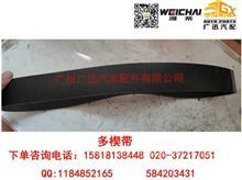 潍柴动力WP13多楔带/612700060025