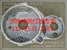 红岩杰狮科索发动机齿轮室 飞轮室(配启动电机10、12齿)/FAT5801296648 5801296648