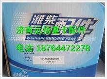 潍柴发动机水泵/61560060050