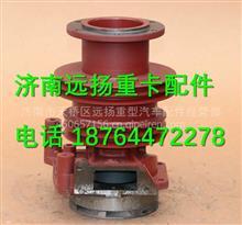 潍柴发动机水泵/612600060134
