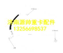 LG1611826003重汽豪沃轻卡悍将统帅空调管压-冷软管底盘段原厂/LG1611826003