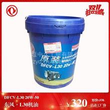 【EQC-596-2002】原厂东风DFL-L20【18L/桶】柴油机油