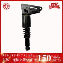 东风天龙驾驶室减震器带连接支架总成/5001155-C4110