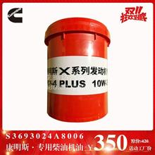 欧曼配件gtl福康发动机专用机油(10W/30CI-4(18L) /S3693024A8006