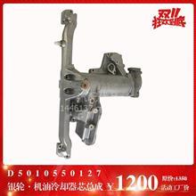 东风雷诺发动机D5010550127机油冷却器芯总成/D5010550127