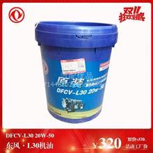 【EQC-596-2002】原厂东风L30机油【18L/桶】