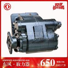 取力器 東風天錦6S900  /4205F85E-010/4205F85-010