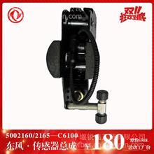 东风天龙旗舰驾驶室左云液压锁带传感器总成/5002160-C6100
