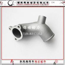 东风天锦4H发动机水泵进水管  1307132-E1E00 发动机连接水管/1307132-E1E00