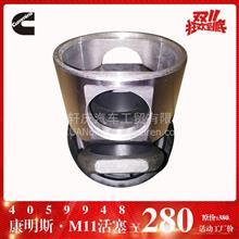 重庆康明斯发动机M11活塞组件4059948/4059948