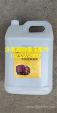 WG1034120077+003重汽豪沃轻卡原厂车用尿素液