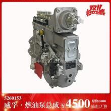 东风天龙燃油泵总成/5260153