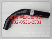 红岩杰狮散热器 上水管 上水软管/1300-500530 5801272217