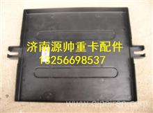 LG9704760104重汽豪沃轻卡悍将统帅蓄电池电瓶盖板原厂汽车配件/LG9704760104