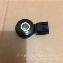 220606KA0A 日产汽车传感器爆振传感器 Nissan SENSOR ASSY KNOCK/22060-6KA0A