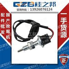 吉林柳工CLG906C挖掘机制动灯开关总成大全-桂之邦/34B0253