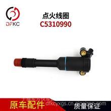 点火线圈C5310990适配康明斯天然气发动机6C8.3 ISL原厂专用配件/C5310990